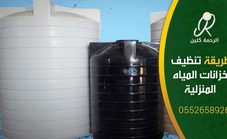 تنظيف خزانات المياه فوق المنازل